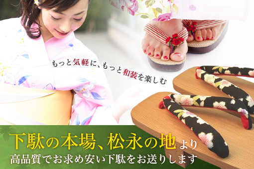 もっと気軽に、もっと和装を楽しむ 下駄の本場、松永の地より高品質でお求め安い下駄をお送りします